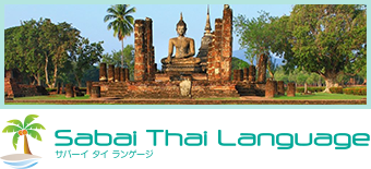 Sabal Thai Language