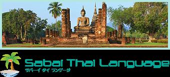 Sabal Thai Language