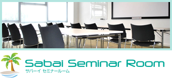 Sabal Seminar Room