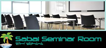 Sabal Seminar Room